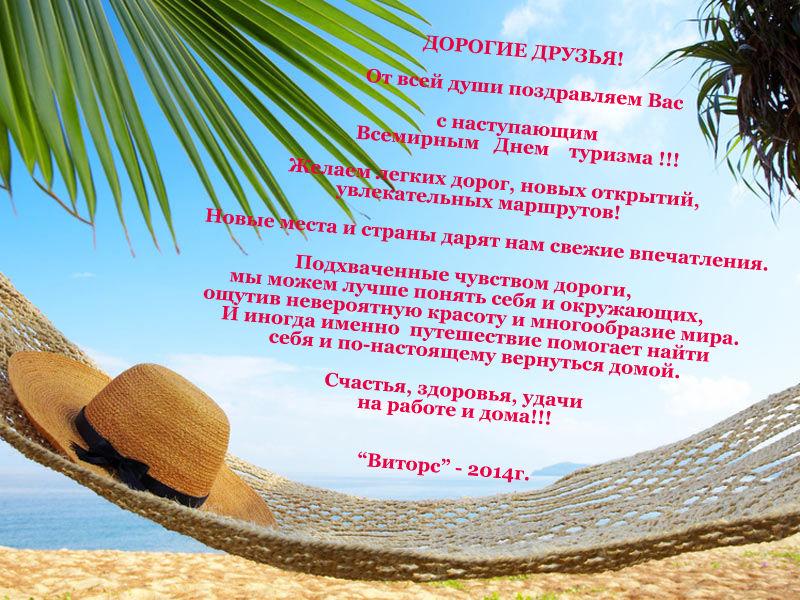 Поздравление начальника с днем туризма